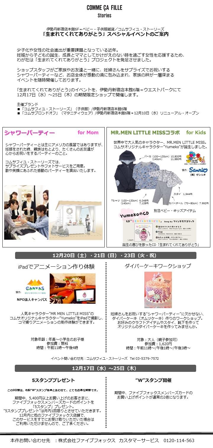 プレスリリース案HP用FINAL.jpg