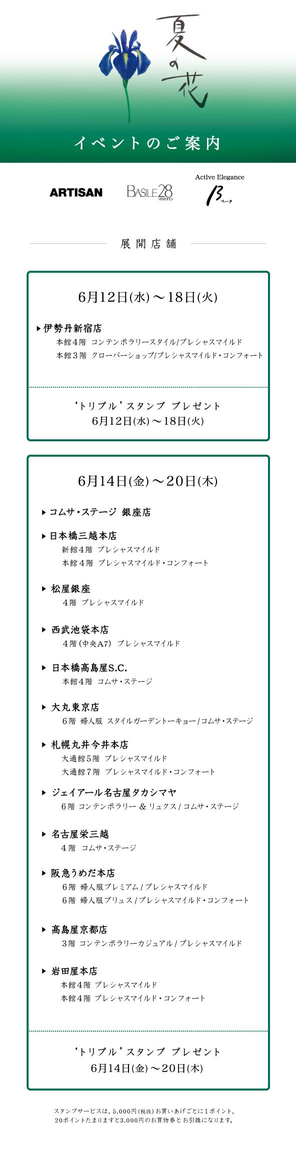 news_natunohana_info_otona_01.jpg