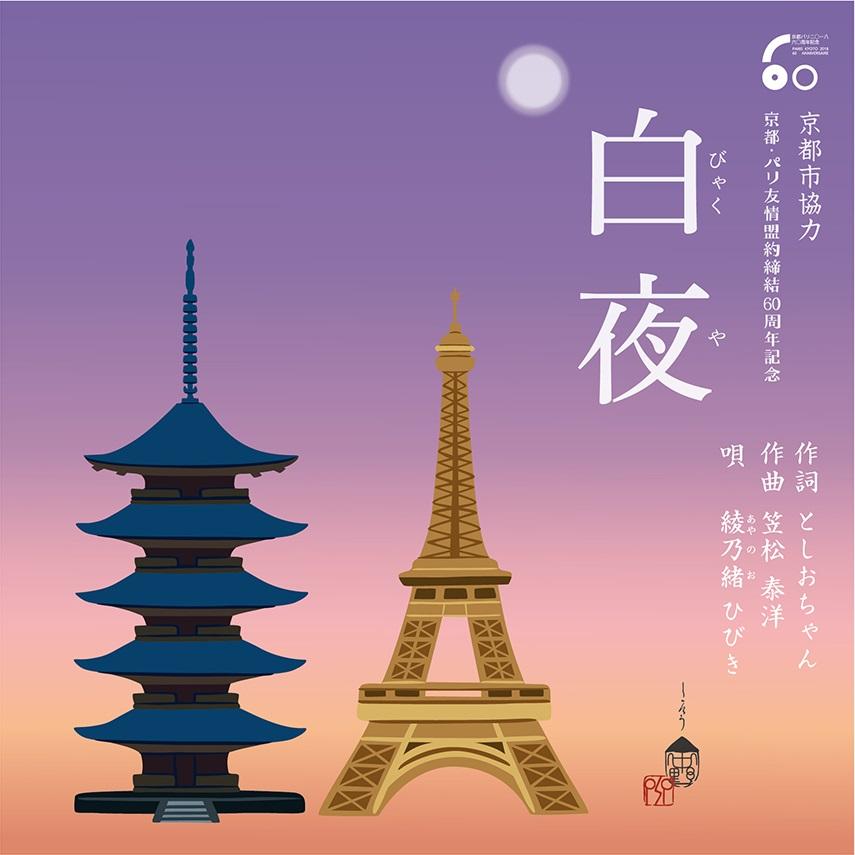 web_cd画像_855×855_byakuya.jpg