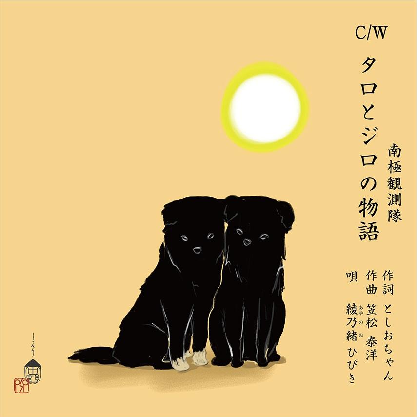 web_cd画像_855×855_taro.jpg